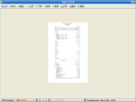 會計軟件 - 圖6