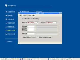 會計軟件 - 圖8