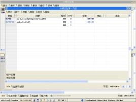 會計軟件 - 圖4