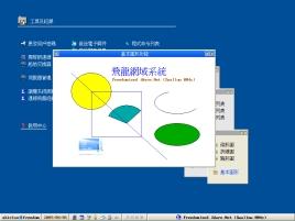 飛龍雲端系統 - 圖8