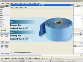 貨品管理系統 - 圖5