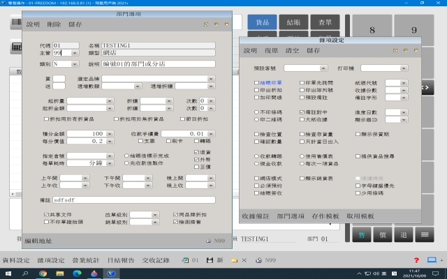 零售軟件 - 圖5