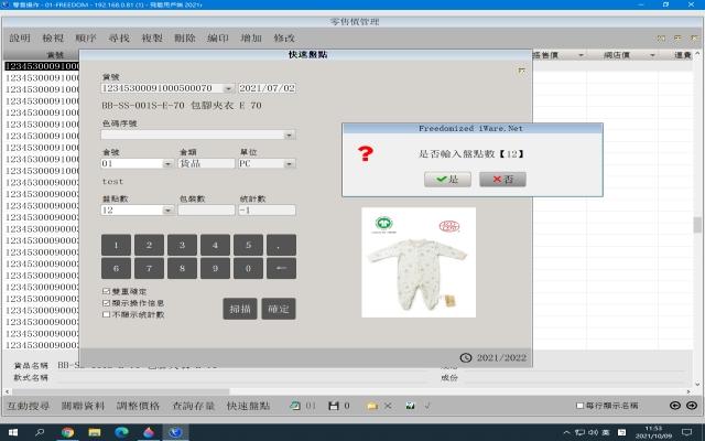 零售軟件 - 圖6